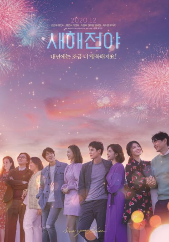 영화 '새해전야'에서 내로라하는 배우들이 특별한 케미스트리를 선보인다. /사진=새해전야 공식 포스터