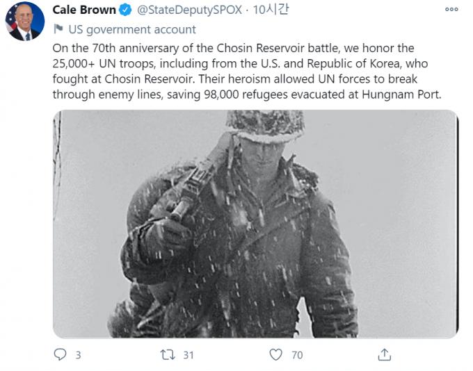 케일 브라운 미국 국무부 수석부대변인이 트위터를 통해 장진호 전투를 기리는 게시물을 올렸다. /사진=브라운 부대변인 트위터 캡처