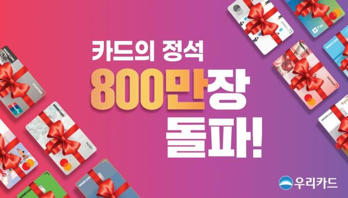 우리카드의 대표 상품 '카드의정석' 시리즈가 지난 24일 800만좌 돌파했다./사진=우리카드