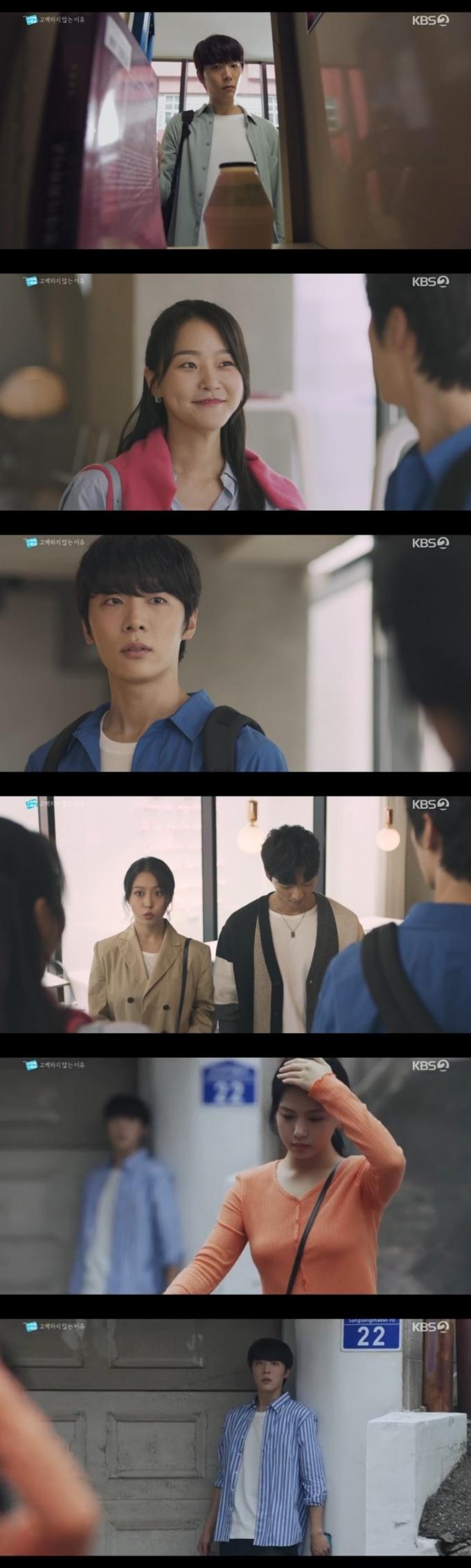 KBS 2TV '고백하지 않는 이유' 캡처 © 뉴스1