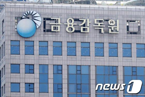 금융감독원이 26일 삼성생명 제재심에서 징계 수위를 논의했지만 결론을 내지 못 했다./사진=뉴스1