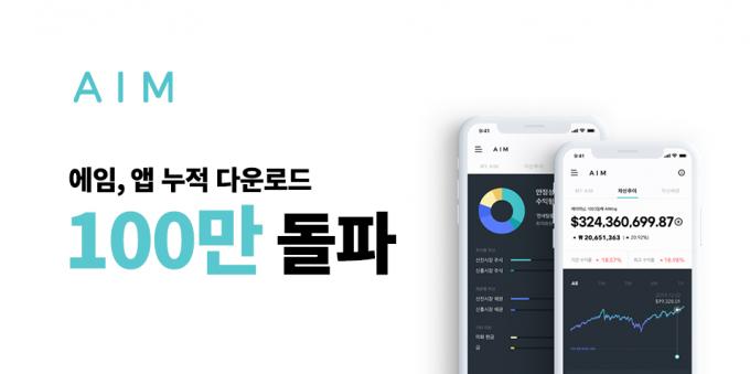 에임, '개인자산관리 앱' 누적 다운로드 100만 돌파