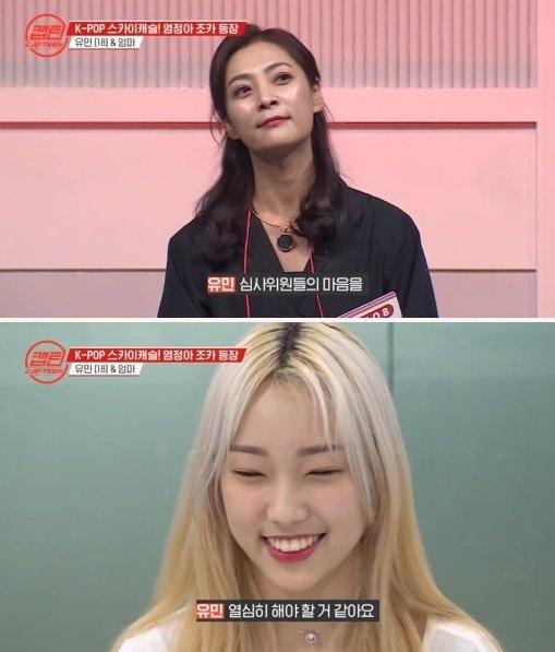 배우 출신이자 배우 염정아의 동생 염정연을 방송으로 다시 이끈 사람은 다름 아닌 그의 딸이었다. /사진=엠넷 제공