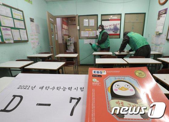 2021학년도 대학수학능력시험(수능)을 일주일 앞둔 지난 26일 서울 양천구 소재 한 학원에서 새마을방역봉사단 관계자들이 방역작업을 하고 있다. /사진=뉴스1