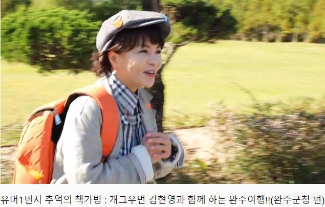 코미디언 김현영이 과거 사기 결혼을 당했다고 고백했다. 사진은 최근 출연 중인 유튜브 '완주여행상자' 방송 장면이다. /사진=완주여행상자 캡처