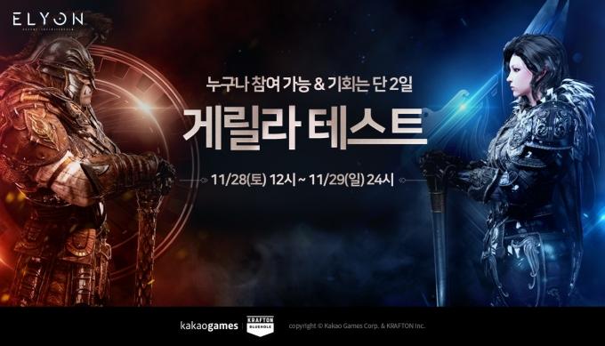 카카오게임즈가 서비스하고 크래프톤에서 개발한 PC MMORPG'엘리온(ELYON)'이 28일 낮 12시부터 29일 자정까지 총 36시간 게릴라 테스트를 진행한다. /사진=카카오게임즈 제공