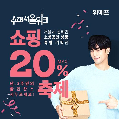 위메프는 다음 달 11일까지 '슈퍼서울위크'를 열고 서울시 소상공인 우수 제품을 홍보하고 할인 판매한다. /사진=위메프
