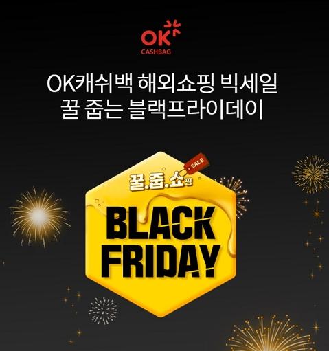 'OK캐쉬백 해외쇼핑' 관련 오퀴즈가 화제다. /사진=오퀴즈 앱 캡처