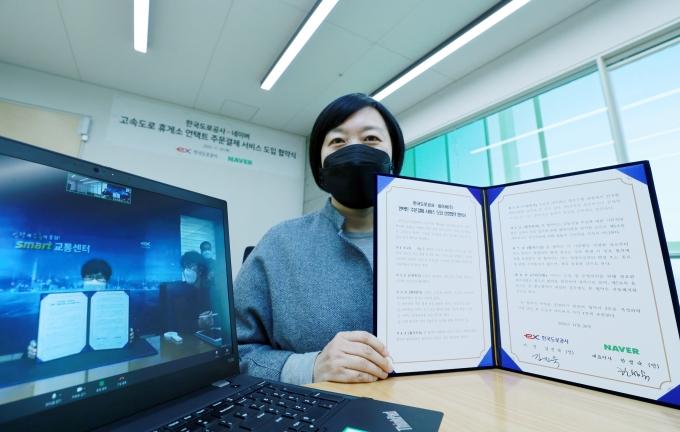 지난 26일 김진숙 한국도로공사 사장과 한성숙 네이버 대표가 비대면으로 업무협약을 체결했다. /사진=네이버