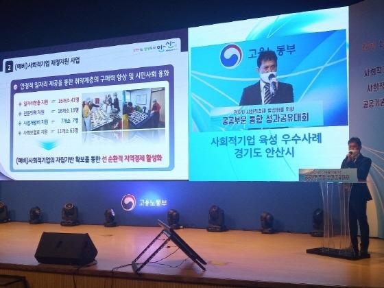 2020년 사회적경제 활성화를 위한 공공부문 통합 성과공유대회에서 안산시가 사회적기업 육성 우수사례에 선정됐다. / 사진제공=안산시