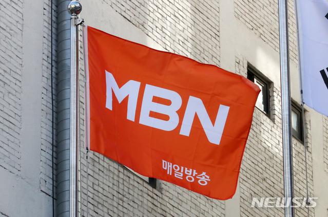 MBN(매일방송)에 대한 방송통신위원회(방통위)의 행정처분 결정을 앞둔 지난달 30일 오전 서울 중구 MBN 사옥 앞에 깃발이 흔들리고 있다. /사진=뉴시스