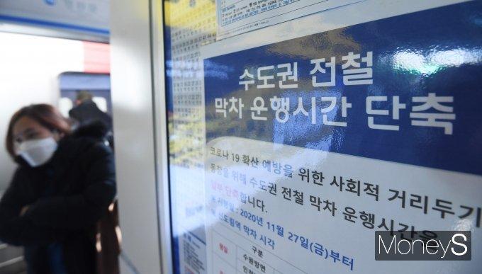 [머니S포토] '오늘부터 수도권 전철 막차 운행시간 단축'