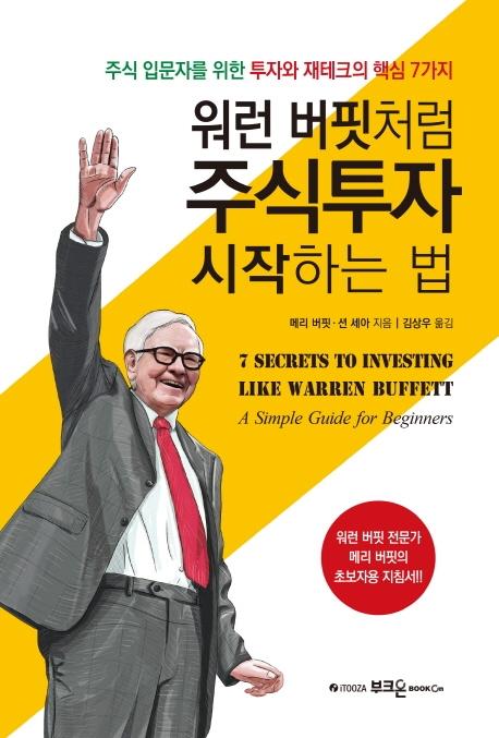 [신간] 천장 뚫린 주식 시장, 주린이를 위한 워런 버핏의 7가지 투자 비결