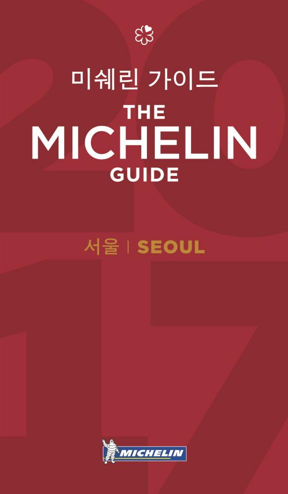 미쉐린 가이드 서울 표지 이미지 /사진제공=미쉐린