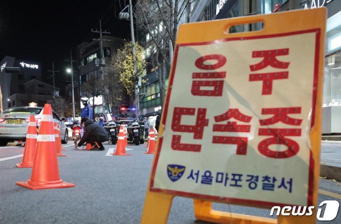 27일 저녁 서울 마포구 서교동 일대에서 경찰들이 음주 단속을 실시하고 있다. 서울경찰청은 연말연시를 맞아 지난 24일부터 내년 1월 23일까지 2개월간 음주운전 특별 단속을 실시한다. 특히 최근 이용자가 많이 늘어난 전동킥보드와 자전거 운전자를 대상으로 한 음주단속도 강화될 예정이다. 2020.11.27/뉴스1 © News1 이성철 기자