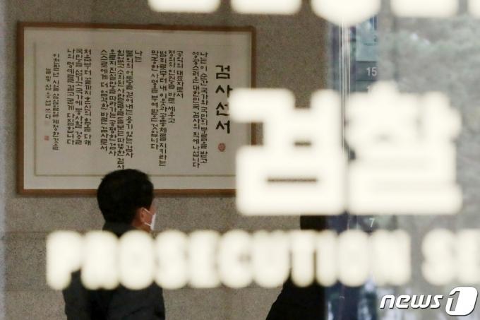 27일 서울 서초구 서울중앙지방검찰청 로비에 '검사선서'가 걸려 있다. 2020.11.27/뉴스1 © News1 민경석 기자