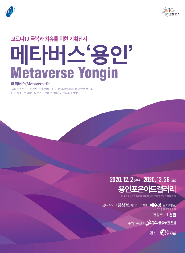 용인문화재단, 메타버스(Metaverse) '용인' 기획전 개최 포스터. / 사진제공=용인문화재단