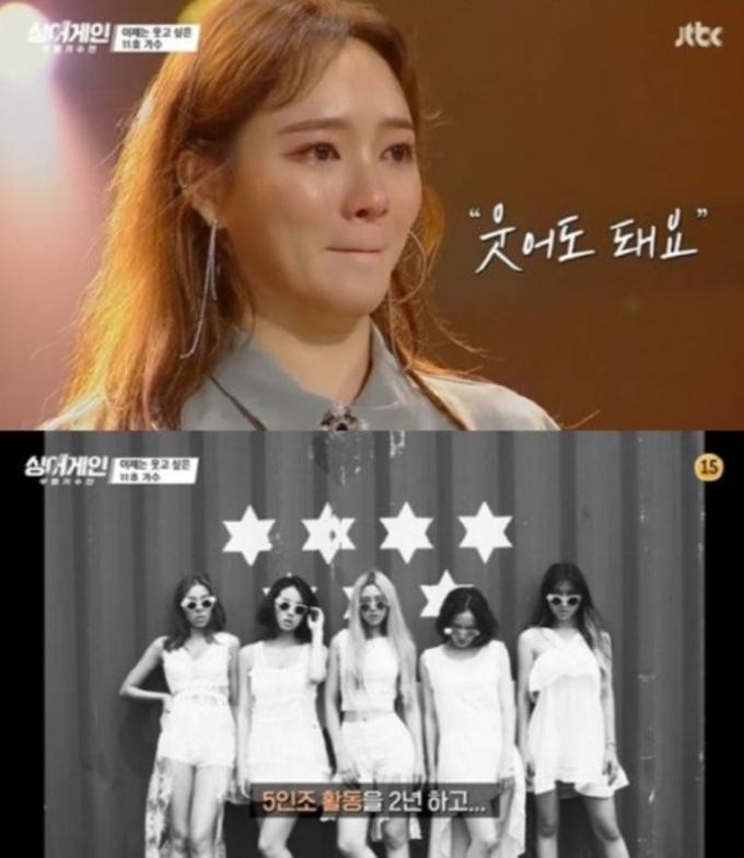 걸그룹 레이디스코드 소정이 '싱어게인'에 출연해 사고 이후 상처를 고백하며 치료받고 있다고 말했다. /사진=JTBC 방송캡처