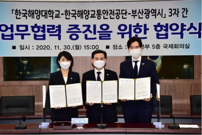 부산시가 한국해양교통안전공단, 한국해양대학교와 지난 11월30일 가칭 '해양안전연구협력센터' 구축의 성공적 추진을 위한 업무협약을 체결했다./사진=부산시