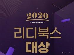 리디, '2020 리디북스 대상' 개최……'웹툰' 부문 신설