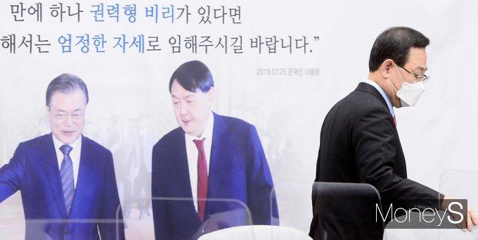 [머니S포토] 추미애-윤석열 여파 속 국민의힘 원내대책회의