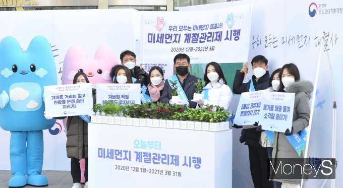 [머니S포토] 미세먼지 계절관리제 동참 캠페인