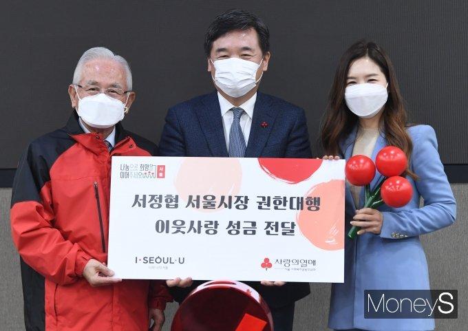 [머니S포토] 서정협 서울시장 권한대행 '이웃사랑 성금 전달'