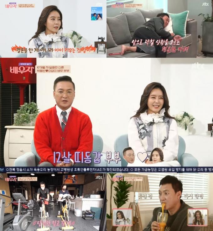 결혼 10개월 차 신혼부부 배우 박동빈과 이상이의 알콩달콩 일상이 공개됐다. /사진=JTBC 방송캡처