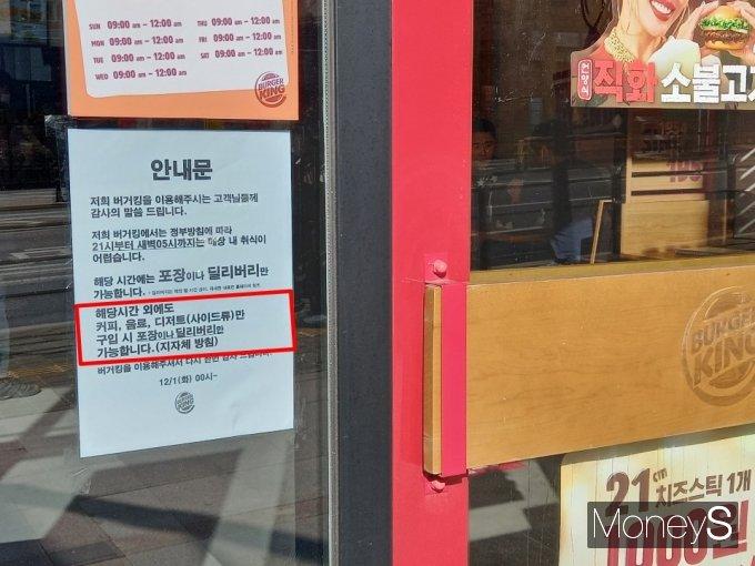 """서울 서대문구의 한 버거킹 매장 앞에 """"커피, 음료, 디저트(사이드류)만 구입 시 포장이나 배달만 가능하다""""는 안내문이 붙어 있는 모습 ./사진=김경은 기자"""