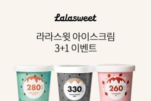 '라라스윗 아이스크림' 오퀴즈 3시 정답 'OO'?