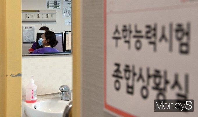 [머니S포토] 서울의료원 내 수능 시험장 설치