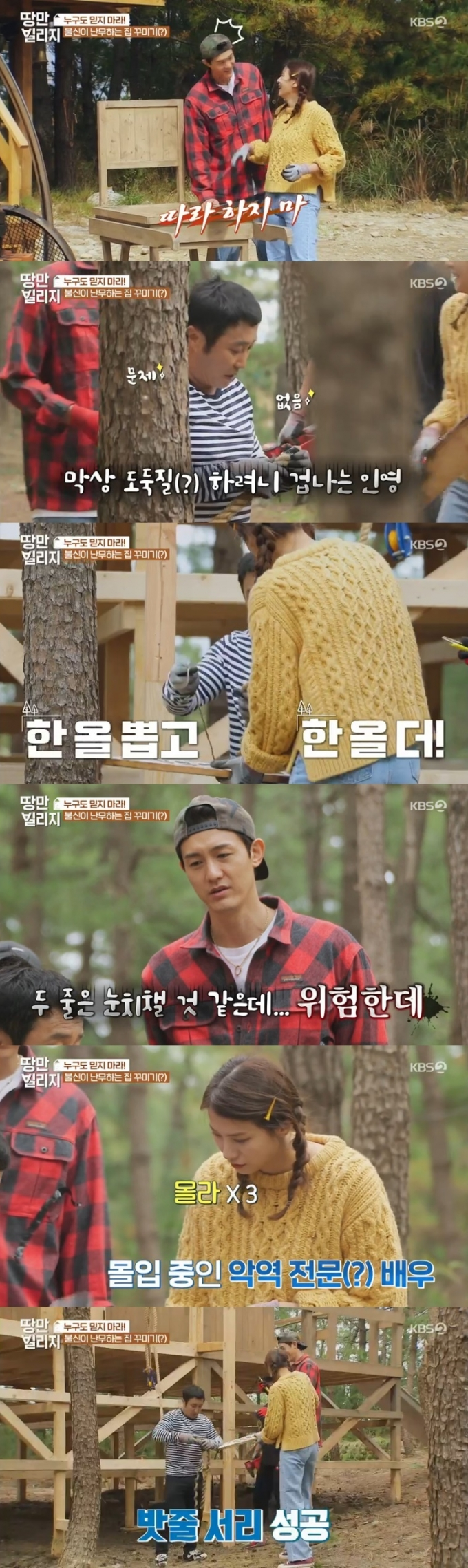 KBS 2TV '땅만빌리지' 캡처 © 뉴스1