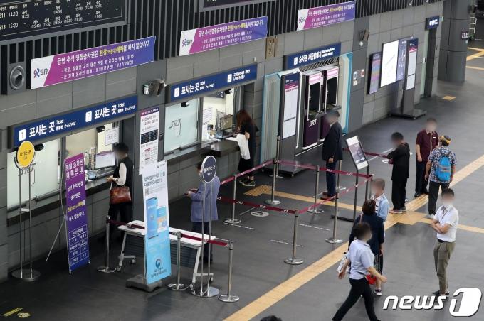 서울 강남구 수서역 © News1 이동해 기자