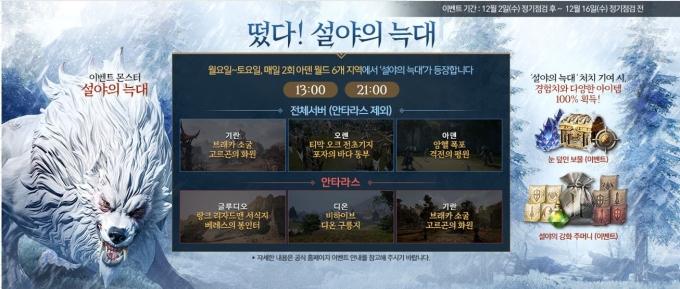 엔씨소프트의 MMORPG 게임 '리니지2M'이 2일 게임 업데이트를 위한 정기점검을 진행했다. /사진=엔씨소프트 제공