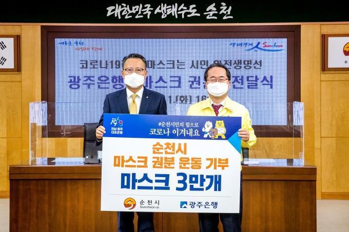 지난 1일 순천시청에서 송종욱 광주은행장(왼쪽)이 허석 순천시장에게 마스크 3만개를 전달하고 있다/사진=광주은행 제공.