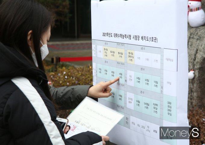 [머니S포토] '수능 시험장 위치 확인'