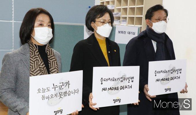 [머니S포토] 정의당, 중대재해기업처벌법 제정 촉구 피켓시위