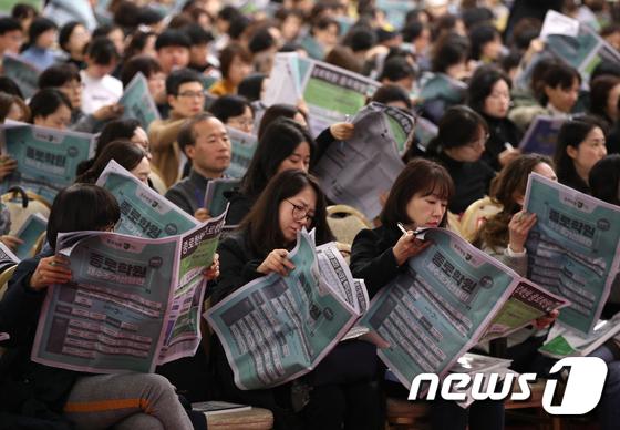 지난해 수능 직후 종로학원에서 개최한 입시설명회에서 학생과 학부모들이 입시 자료를 보고있다. /사진=뉴스1