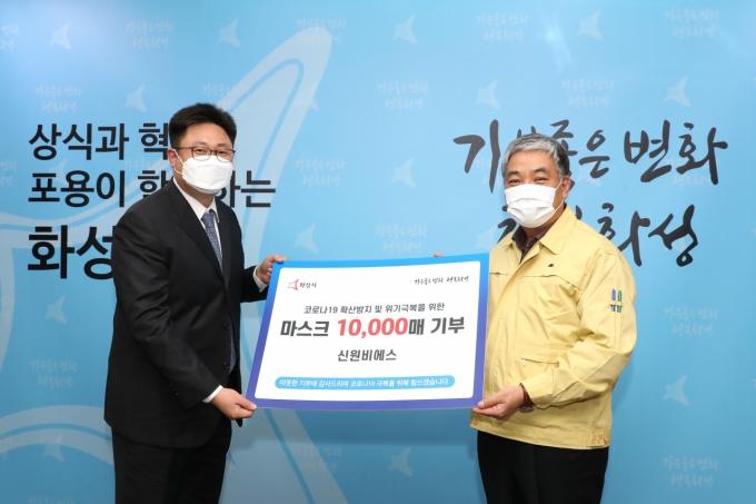 신원비에스는 화성시에 마스크 1만매를 기부했다. / 사진제공=화성시