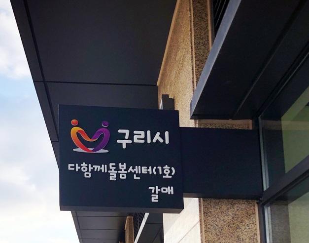 구리시, '다함께돌봄센터(1호) 갈매' 개소. / 사진제공=구리시