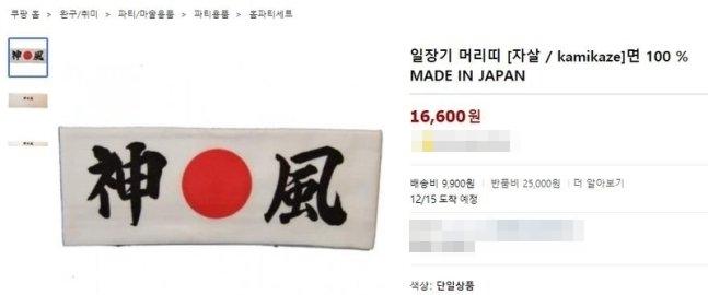 온라인 쇼핑몰 쿠팡에서 일본 자살특공대를 연상하는 일명 가미카제 제품이 올라왔다가 판매 중지됐다. /사진=쿠팡 홈페이지 캡처