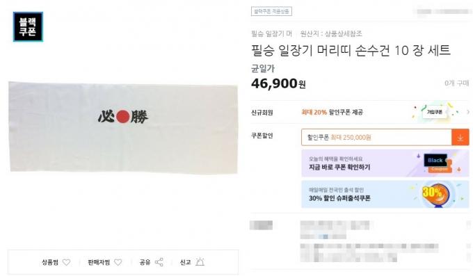 티몬에서도 일장기 머리띠와 관련한 제품이 판매되고 있다. /사진=티몬 홈페이지 캡처