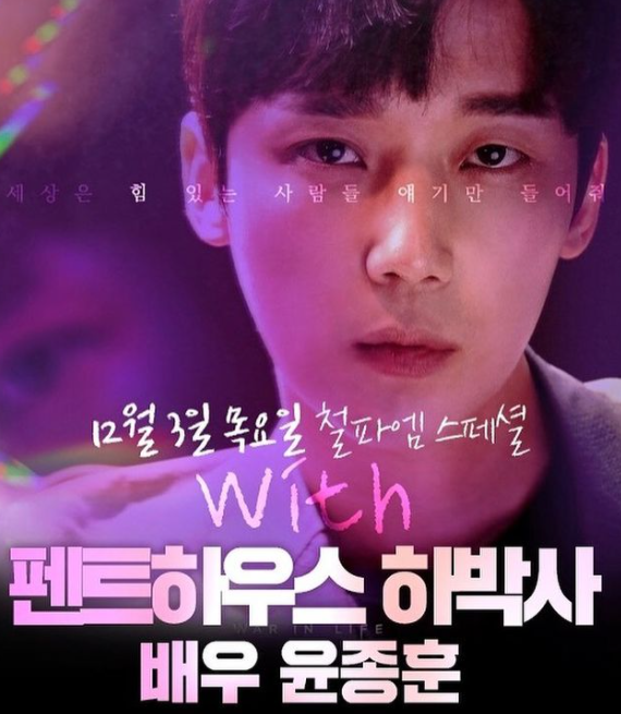 배우 윤종훈이 드라마 펜트하우스로 데뷔 8년 만에 인기를 끌고 있다. /사진=김영철의 파워FM 인스타그램