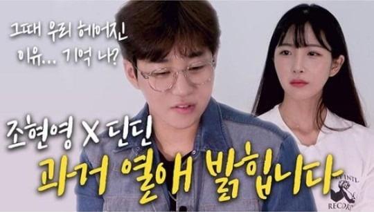 가수 딘딘이 조현영과의 2주 교제 에피소드를 밝혔다. /사진=유튜브 '조현영TV' 영상 캡처