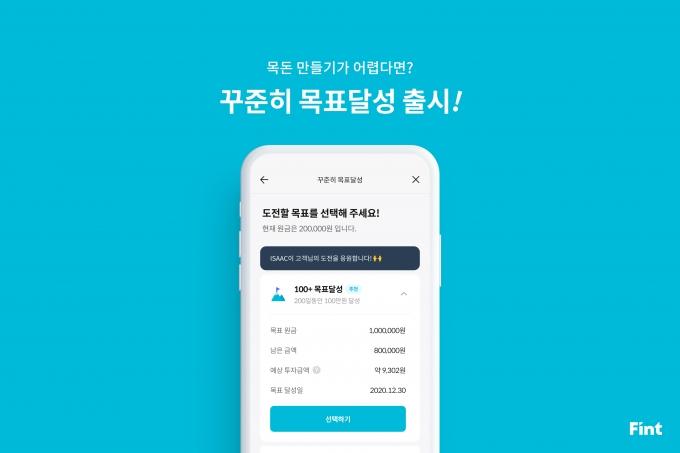 디셈버앤컴퍼니 핀트, 종잣돈 모으는 '꾸준히 목표달성' 출시