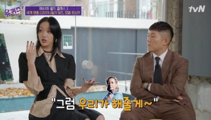 최소라 이코베 부부가 화제다. /사진=tvN 캡처
