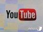 유튜브 끼고 산다… 60대 이상, 온라인 동영상 이용 급증