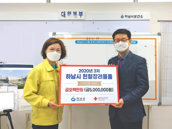하남시, 헌혈 장려 지역화폐 하머니카드 1만원권 500장 지원. / 사진제공=하남시