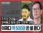남양주시, 일상 속에서 만나는 '어쩌다인문학' 랜선강좌 운영