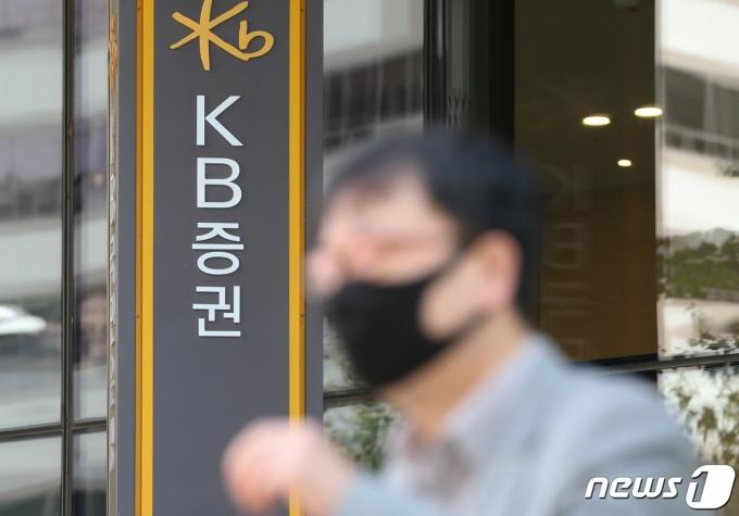 KB증권 여의도 본사에서 근무하는 직원이 신종 코로나바이러스 감염증(코로나19) 확진 판정을 받았다./사진=뉴스1DB